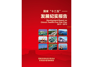 Chairman John Gong NPC and CPPCC in China Starts the Development Report on china's Twelfth Five-Year Plan