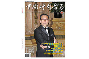 Cover of China's Foreign Trade Feb. 2013